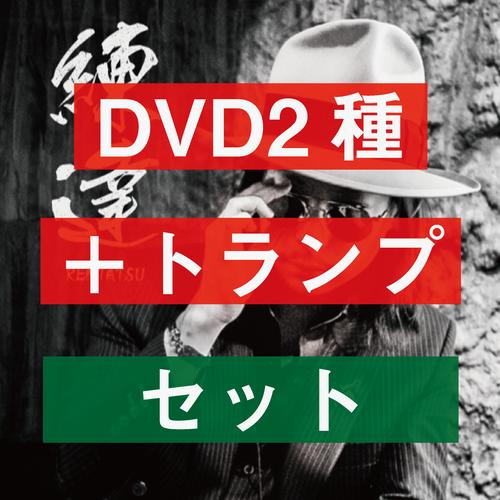DVD2種 + トランプ セット