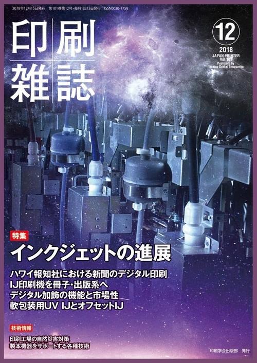 『印刷雑誌』2018年12月号
