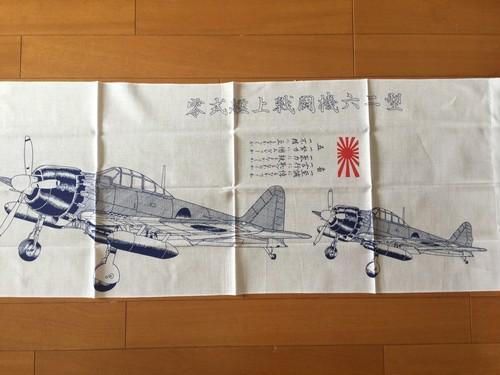 日本タオル 零戦、空自機図柄