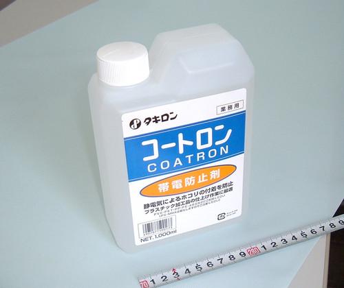 【業務用】コートロン1000ml(ホワイトボードのクリーニングに効果バツグン!)