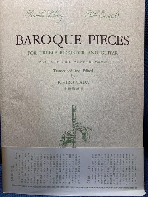 Recorder Library Tada Series 6 アルトリコーダーとギターのためのバロック名曲集【著者:多田免郎】出版社:全音楽譜出版社 1998年