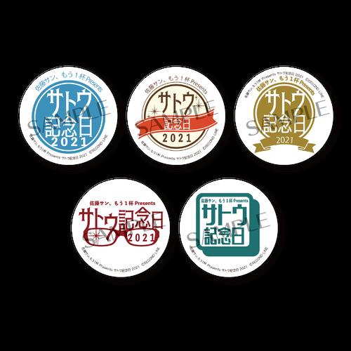【予約商品】佐藤サン、もう1杯 Presents サトウ記念日 2021 開催記念 缶バッジセット