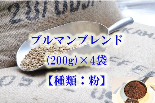 ブルマンブレンド(200g)×4袋【種類:粉】