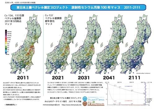 放射性セシウム汚染100年マップ 2011-2111(東日本土壌ベクレル測定プロジェクト)