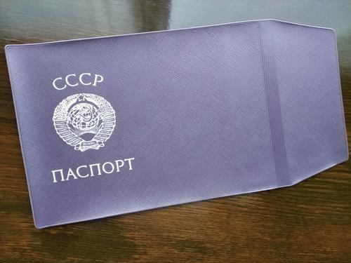 ソ連パスポート風ブックカバー