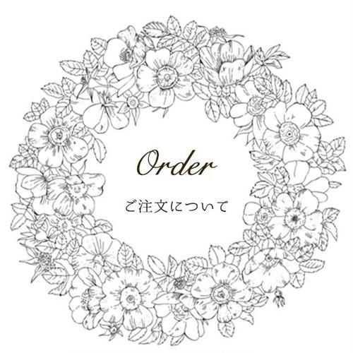 『 Order ~ご注文について~ 』