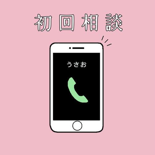 電話相談60分(初回)