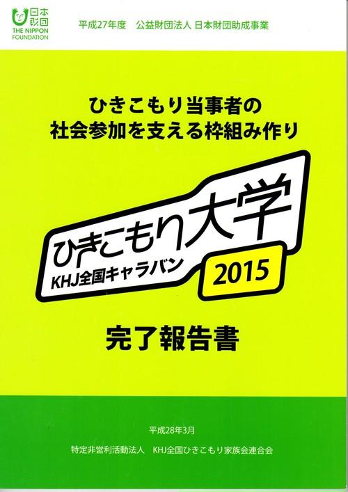 ひきこもり大学 KHJ全国キャラバン2015 完了報告書