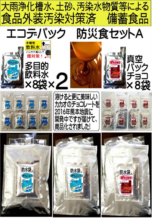 (台風大雨対策防水袋入) すぐ食べられる 救命食(水8P×2袋・チョコ8P)セット