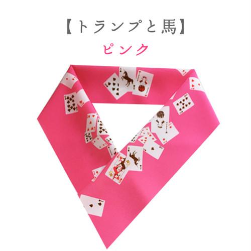 半衿【トランプと馬】ピンク
