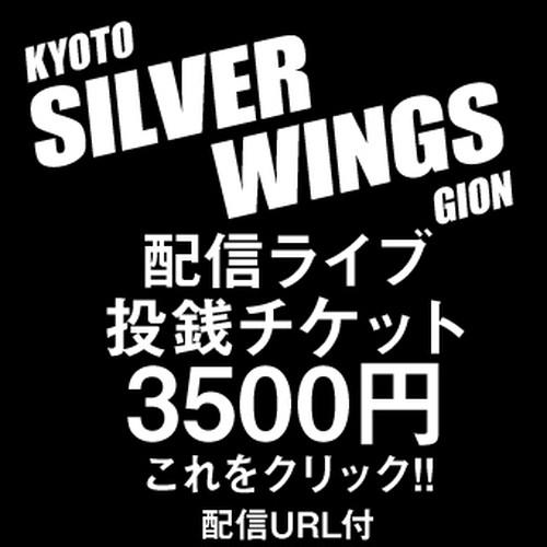 【SILVER WINGS配信ライブ配信URL付 投銭チケット 3500円】
