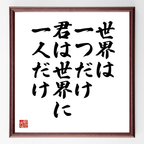 名言色紙『世界は一つだけ、君は世界に一人だけ』額付き/受注後直筆/Z0184