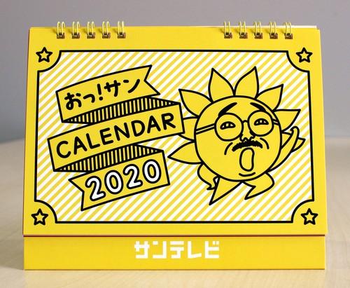 【数量限定】おっ!サンカレンダー2020
