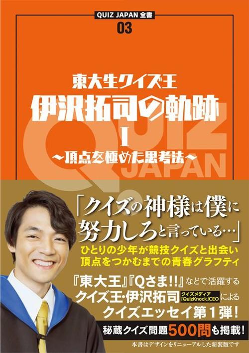 QUIZ JAPAN全書03 東大生クイズ王・伊沢拓司の軌跡 Ⅰ ~頂点を極めた思考法~【新装版】