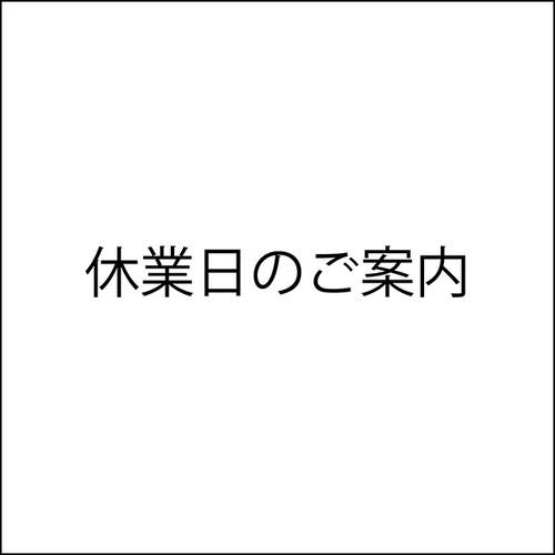 ≪冬季休業日について≫