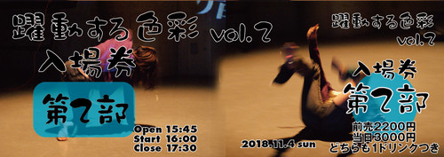 第2部 2018.11.4(日)「躍動する色彩 vol.2」前売券
