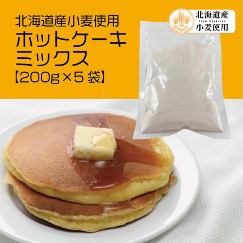 梅屋のホットケーキミックス200g×5袋【送料込・税込】