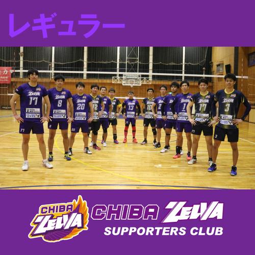 2021-22千葉ZELVAサポーターズクラブ レギュラー会員