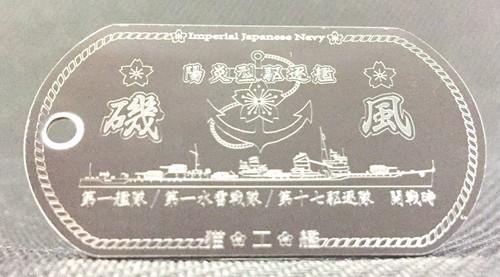 磯風(陽炎型駆逐艦)【名前刻印有】ドックタグ・アクセサリー/グッズ