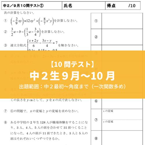10問テスト中2/9月〜10月(13枚セット)