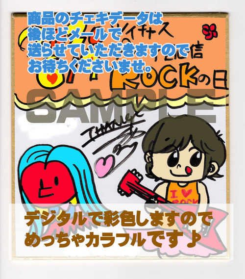 【GOODS】お絵かきデジタル色紙♪