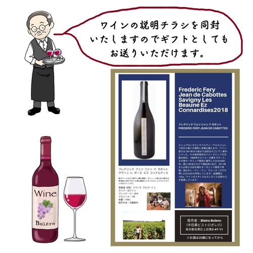 【送料無料】気分爽快白ワインセット【冷蔵便】の商品画像6