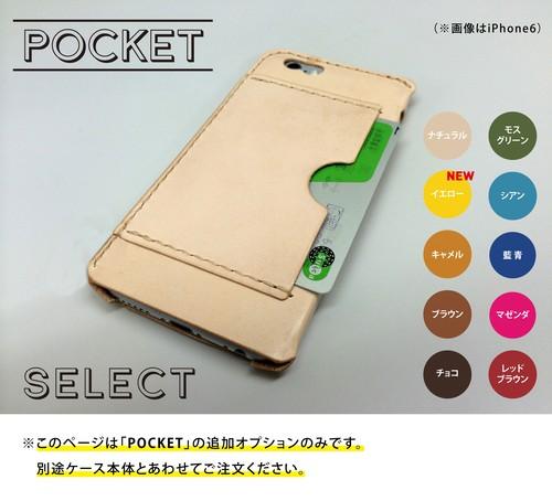 【追加オプション】POCKET|iPhoneケース