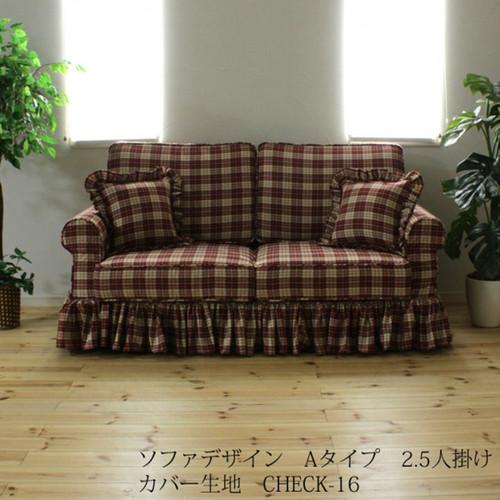 カントリーカバーリング2.5人掛けソファ(A)/CHECK-16生地/裾フリル