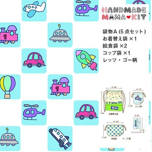 袋物A(5点セット)レッツ・ゴー柄【HMK-FA5-007】