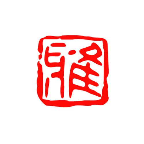 Web落款<405>篆古印(12mm印)