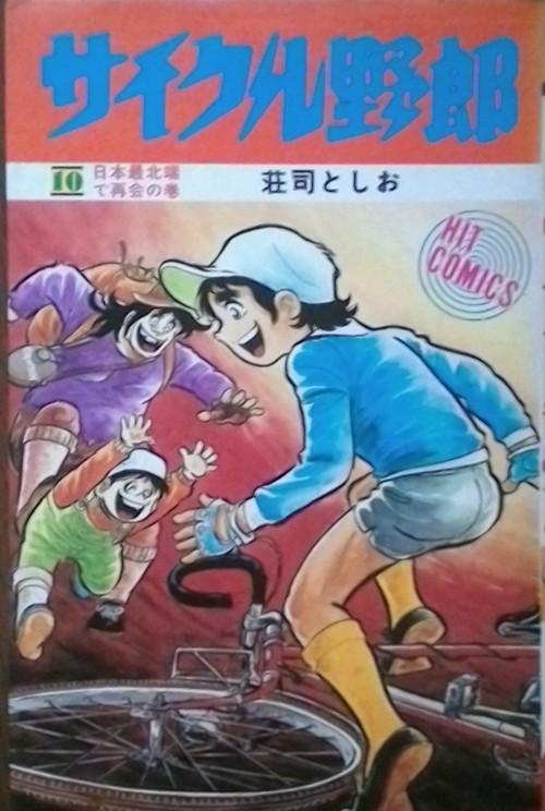 中古 サイクル野郎(10) 荘司としお ヒットコミックス 初版 送料無料
