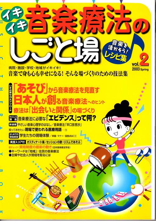 IB04i02 イキイキ音楽療法のしごと場 vol.2(趣味・実用)