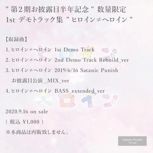 """""""第2期お披露目半年記念"""" 数量限定 1st デモトラック集 """" ヒロイン ≠ ヘロイン """""""