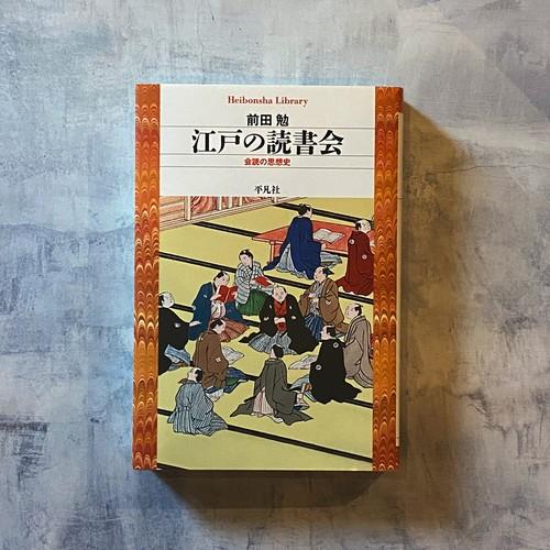 【新刊】江戸の読書会 | 前田 勉