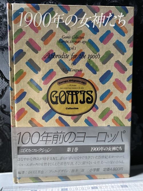 ゴメス・コレクション 1900年の女神たち