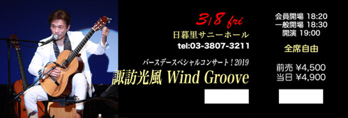 諏訪光風バースデースペシャルコンサート2019チケット
