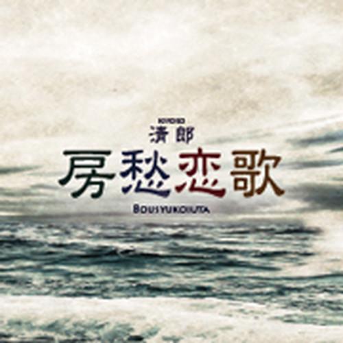 【CD】房州恋歌/清郎