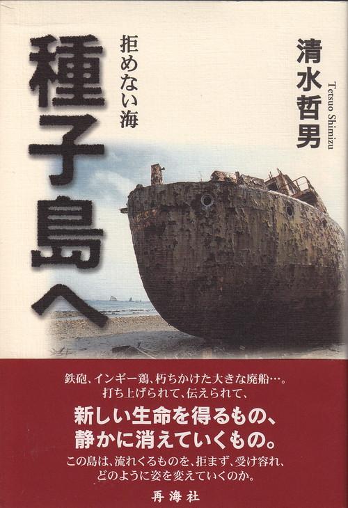 清水哲男の本「種子島へ」