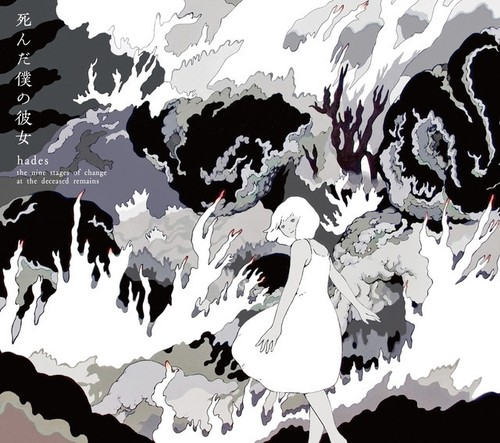 NGN-0007「hades (the nine stages of change at the deceased remains)」死んだ僕の彼女