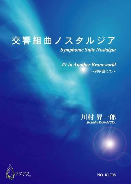 K1708 交響曲ノスタルジアIV(吹奏楽/川村昇一郎/楽譜)