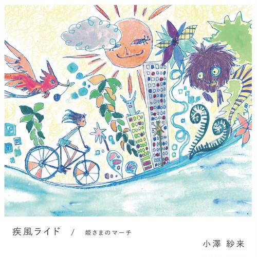 送料無料【CD】疾風ライド - Single