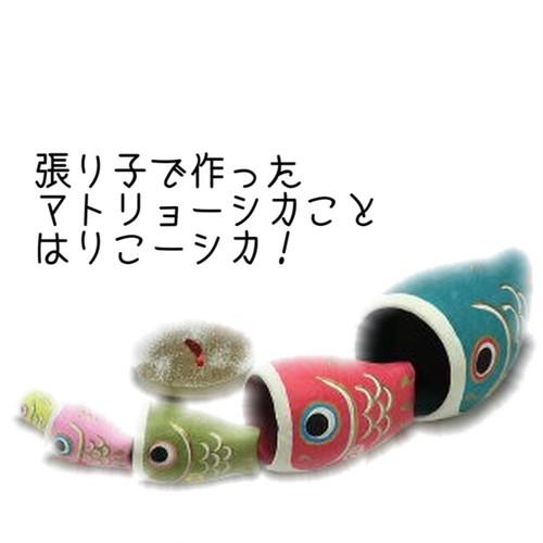 はりこーシカ(鯉のぼり)