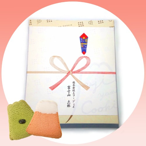 【のし対応可】フジヤマクッキー 10枚入り  紺箱 トッピング&ホワイトチョコ 紙袋付き