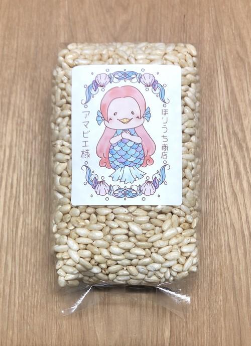 ポン菓子【黒糖ぽん】アマビエ様ラベル