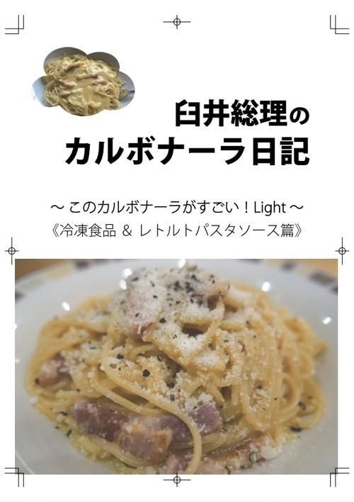 臼井総理のカルボナーラ日記 〜このカルボナーラがすごい Light〜