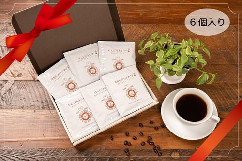 【6個入りギフト】Dip style coffee cafeMORE オリジナルブレンド3種