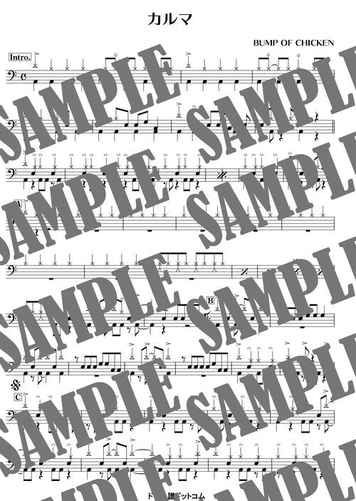 カルマ/BUMP OF CHICKEN(ドラム譜)