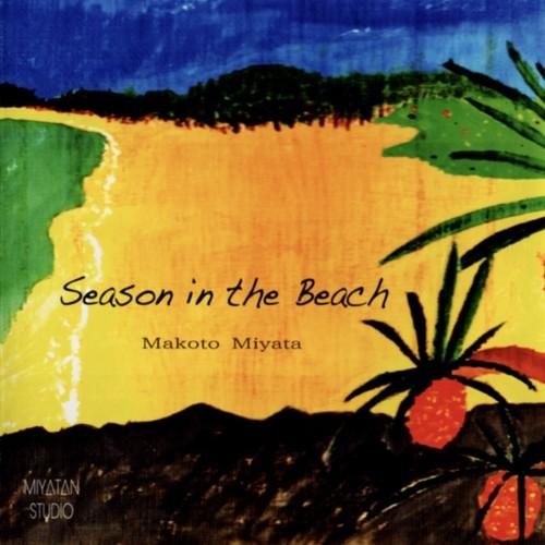 【CD】 宮田まこと/Season in the Beach