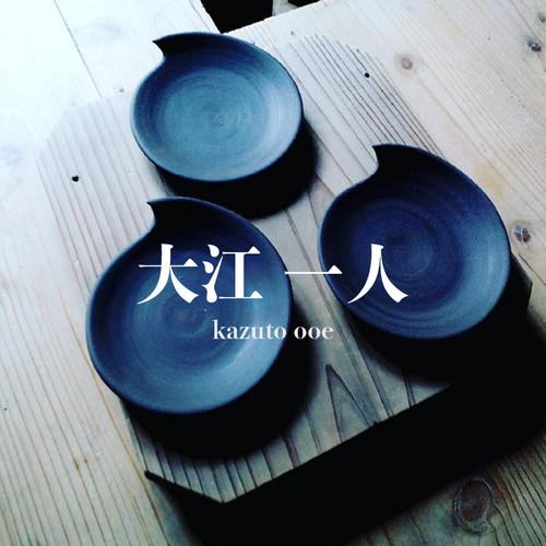 陶芸作家【大江一人】モダンな美しいフォルムの雫シリーズ