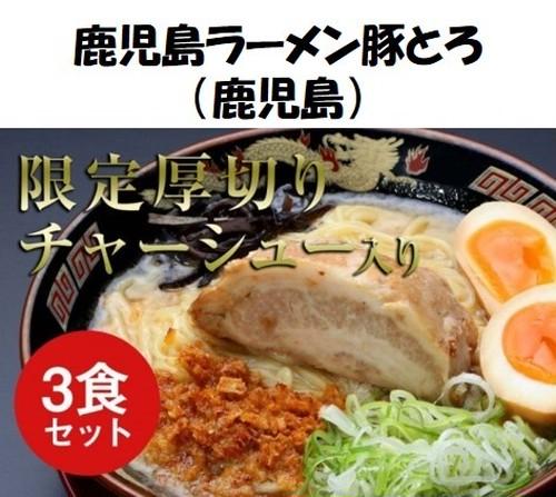 【3食セット】【厚切りチャーシュー入り】豚とろラーメン